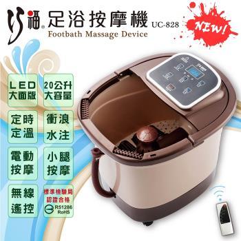 巧福全功能足浴按摩機(升級款) UC-828 泡腳+按摩~雙重享受~ (附遙控器)