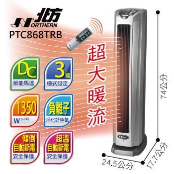 超值下殺↘Northern北方直立式陶瓷遙控電暖器PTC868TRB