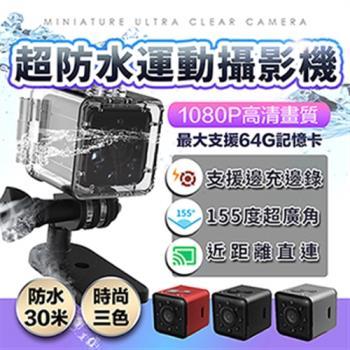 U-ta防水大廣角攝影機/行車紀錄/監視器SQ13(Wifi版)