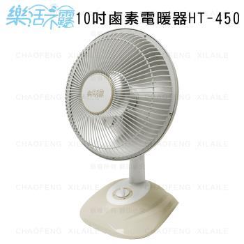 樂活不露10吋鹵素電暖器HT-450