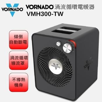 美國VORNADO沃拿多 渦流循環電暖器VMH300-TW
