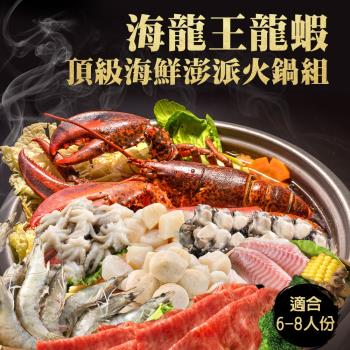 海鮮王 海龍王龍蝦+頂級海鮮澎派火鍋組(10樣/適合6-8人份)