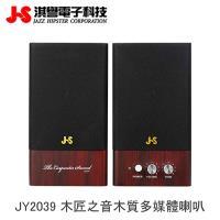 【JS 淇譽電子】JY2039 木匠之音二件式全木質多媒體喇叭