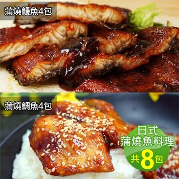 築地一番鮮 日式蒲燒魚料理8包(蒲燒鰻魚4包+蒲燒鯛魚4包)