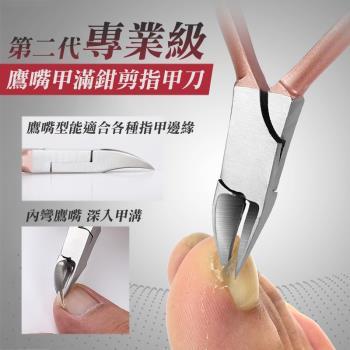 第二代專業級鷹嘴甲滿鉗剪指甲刀