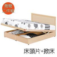 【顛覆設計】5尺雙人二件房間組(床頭片+尾掀床)