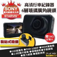 2.4吋螢幕 臺灣製造 黏貼式吸盤 1080P高清行車記錄器 WDR寬動態(贈16G記憶卡)