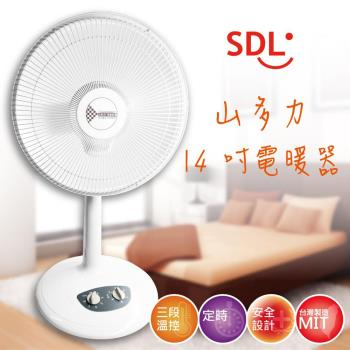 【山多力】14吋電暖器 (SL-1466)