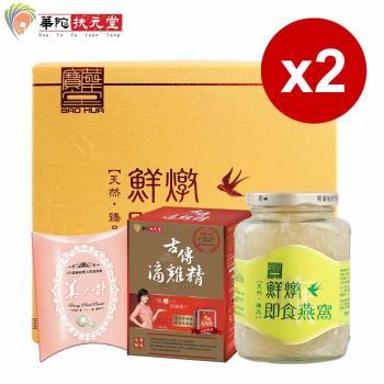 華陀扶元堂 鮮燉即食燕窩2盒(350g)+珍珠粉1盒(10包/盒)+古傳滴雞精1盒(5包/盒)