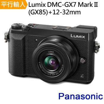 Panasonic Lumix DMC-GX7 Mark II / DMC-GX85+12-32mm 單鏡組*(中文平輸)