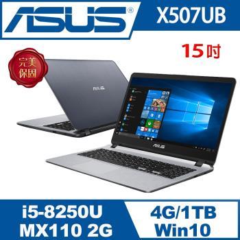 ASUS華碩 X507UB VivoBook 15.6吋獨顯效能四核筆電 霧面灰 ( X507UB-0331B8250U )