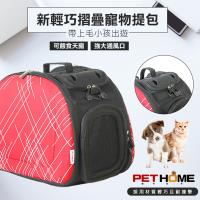 【 PET HOME 寵物當家 】輕巧 摺疊 透氣 寵物提包 - 紅交叉線
