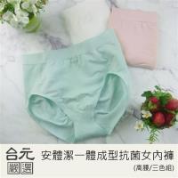 台元嚴選 安體潔抗菌一體成型高腰女內褲 3件組