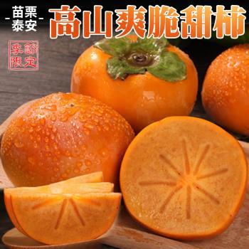 吃貨食間  秋季限定  苗栗泰安橫龍古道高山爽脆甜柿 特大x1盒(共6粒)