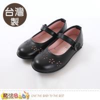 魔法Baby 女學生皮鞋 台灣製中小學生手工鞋 sk0551