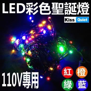 《Kiss Quiet》 10米100燈防水4彩(紅橙綠藍)可串接LED聖誔燈110V專用,8段變化-1入