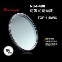 SUNPOWER TOP1 SMRC ND4-ND400 86mm 可調減光鏡(湧蓮公司貨)~台灣製~