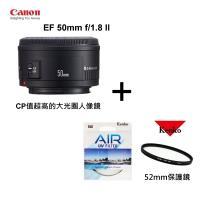 Canon EF 50mm F1.8 II鏡頭 f1.8大光圈人像鏡+Kenko AIR UV 52mm保護鏡公司貨~送蔡司鏡頭拭鏡紙10片
