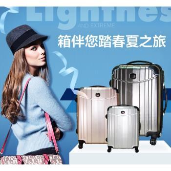 Batolon寶龍 (20+24吋) 時尚髮絲紋TSA鎖PC硬殼箱/行李箱/旅行箱