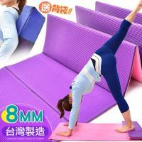 [台灣製造] 摺疊式8MM瑜珈墊(送背袋)