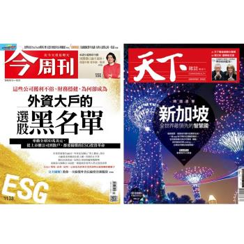 今周刊(1年52期)+ 天下雜誌(半年12期)