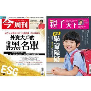 今周刊(1年52期)+ 親子天下(1年6期 + 2期)