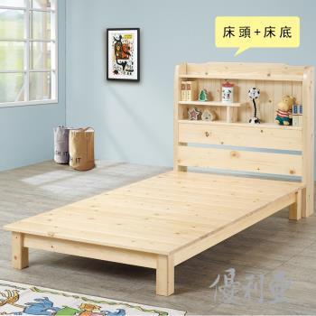 【優利亞-自然北歐松木】單人3.5尺床頭片+床底