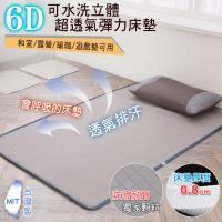 BELLE VIE 台灣製 6D恆溫可水洗超透氣彈力床墊 灰色特仕/和室墊/露營墊/瑜珈墊 (特大-180x210cm)