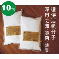 [養生小舖] 環保活氧去漬漂白粉1000g x10包 洗球鞋/泛黃/洗衣機霉菌