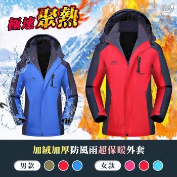 Effect 新一代加絨防風雨加碼升級款超保暖外套(男女款)