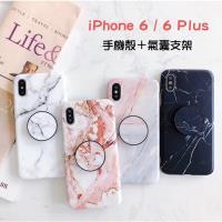 「Apple iPhone 6 6S / Plus」 大理石紋手機殼+氣囊支架 全包邊軟殼 伸縮支架