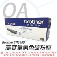 Brother TN-2480 黑色 原廠盒裝碳粉匣