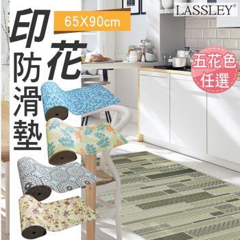 Lassley蕾絲妮-多功能防滑墊65x90cm地墊|止滑墊