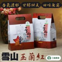 三星農會 1+1  雪山玉蘭紅茶 (20包-盒)  2盒一組  共4盒