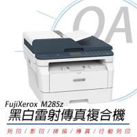 FUJIXEROX 富士全錄 DocuPrint M285z A4 黑白雙面雷射 傳真複合機