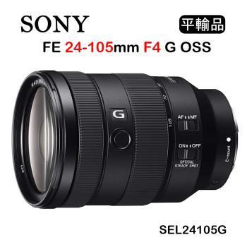 SONY FE 24-105mm F4 G OSS(平行輸入)送UV+清潔組