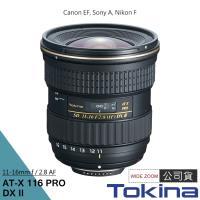 Tokina AT-X DX 116 11-16mm F2.8 PRO II 廣角變焦鏡 二代 (正成公司貨)