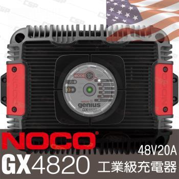 NOCO Genius GX4820工業級充電器48V20A/適合充鉛酸.鋰鐵電池/車輛.船舶.重型機具.工業用充電器