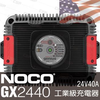 NOCO Genius GX2440工業級充電器24V40A/適合充鉛酸.鋰鐵電池/車輛.船舶.重型機具.工業用充電器