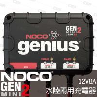 NOCO Genius GENM2水陸兩用充電器12V8A/適合充WET.GEL.鉛酸.EFB.AGM用充電器