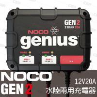NOCO Genius GEN2水陸兩用充電器12V20A/適合充WET.GEL.鉛酸.EFB.AGM用充電器