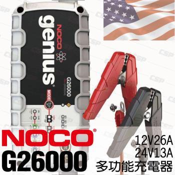 NOCO Genius G26000多功能充電器12V.16V.24V/適合充WET.GEL.鉛酸.EFB.AGM.鋰鐵電池