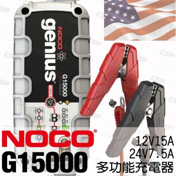 NOCO Genius G15000多功能充電器12V.24V/適合充WET.GEL.鉛酸.EFB.AGM.鋰鐵電池
