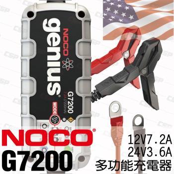 NOCO Genius G7200多功能充電器12V.24V/適合充WET.GEL.鉛酸.EFB.AGM.鋰鐵電池