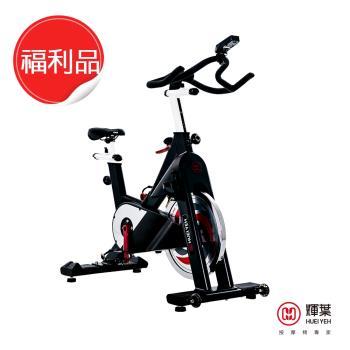 福利品 / 輝葉 商用級20kg飛輪健身車HY-20150