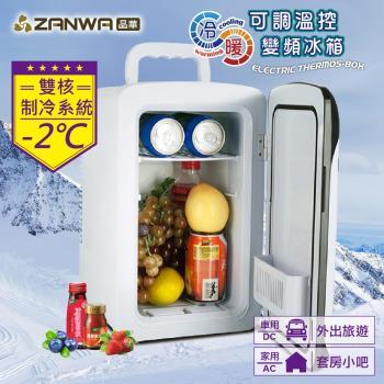 ZANWA晶華 可調溫控冷暖變頻行動冰箱/保溫箱/冷藏箱 CLT-12G