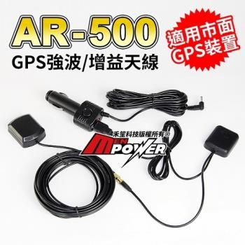 AR500 車用GPS 強波天線 增益天線 金屬成份隔熱紙剋星 導航 測速器適用