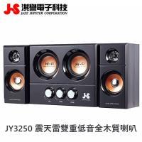 【JS 淇譽電子】JY3250 震天雷雙重低音全木質多媒體喇叭