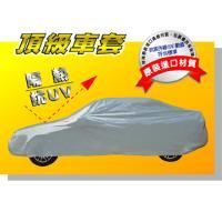 頂級全功能車罩(RV訂製款)