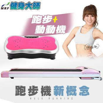 健身大師-愛跑平板電動跑步機魔力板超值組